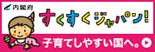 内閣府 すくすくジャパン! 子育てしやすい国へ。